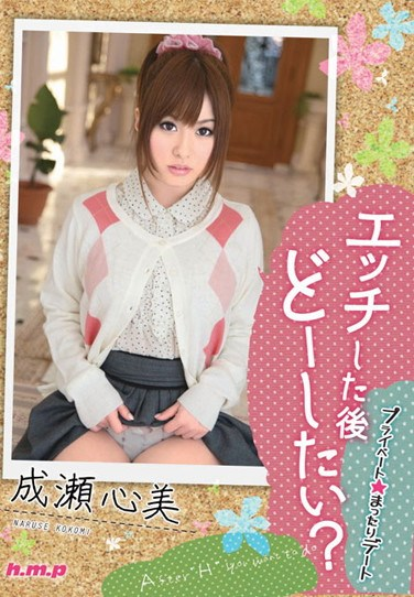HODV-20734 What Do You Want To Do After Sex? Private Date With Kokomi Naruse