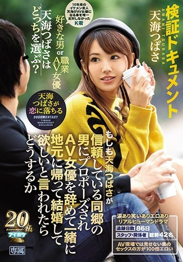 IPX-266 Experiment Documentary. What Would Tsubasa Amami Do If A Guy From Her Hometown She Trusts Proposes To Her And Asks Her To Quit Being A Porn Actress And Come Back Home To Marry Him? We Follow Tsubasa Amami Pver 86 Days. Total Of 42 Stuff /Affiliates. A Real Human Drama With Laughter, Tears And Sex