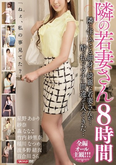 [MBYD-233] The Young Mrs. Next Door – 8 Hours